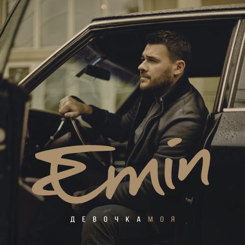 Emin - Девочка моя (2019)