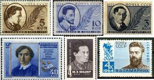 Почтовые марки, посвящённые революционерам Я.Свердлову, В.Володарскому, М.Урицкому (1932-1933 гг.), Розе Люксембург (1957 г.) и военачальникам Яну Гамарнику (1964 г.) и Ионе Якиру (1966 г.)