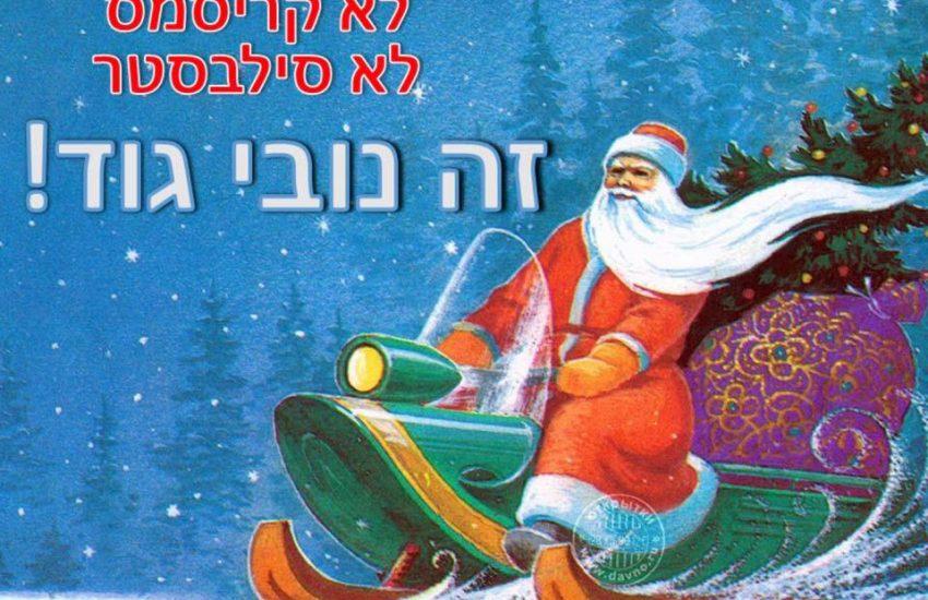 Не Рождество и не Сильвестр - relevant